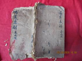 中医木刻本《伤寒直解》清,1册(卷6),品如图。
