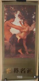【12】1988年《世界名画》挂历