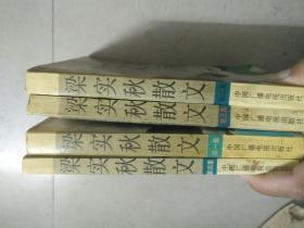 梁实秋散文1一4册一套