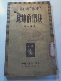 P12308   我们的地球·新中国百科小丛书·竖版右翻繁体