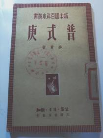 P12310   普式庚·新中国百科小丛书·竖版右翻繁体