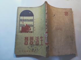 P123101  生活·思想 青年小丛书··竖版右翻繁体·仅印5000册