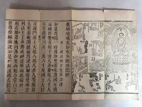 上海佛教书店用同治老板子刷印本《药师如来本愿功德经》经折装一册全。前有故事版画