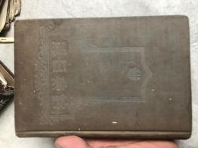 1943 年 上海汪伪时期 学生的笔记,写了五个月   有和日本孩子佐藤一起读书来往等等