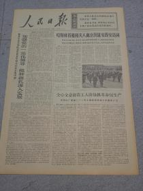 老报纸人民日报1974年10月23日(4开六版)批林批孔深入发展
