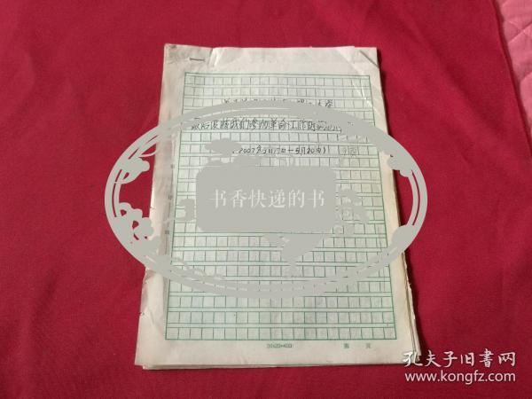 关于请母校武汉理工大学最后复核我们参加革命工作时间的申述书(申述人为1949年5月武汉解放前旧海事学校第2,3期学员)稿本原件,16开9张,保真包老