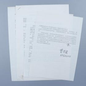 著名民族学家、中国社会学和人类学奠基人之一 费孝通1995年签名打印资料《中国民族史 首发式在中央民族大学举行》两页 附相关资料三页 HXTX318543