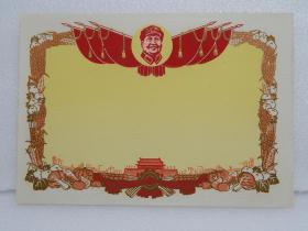 【6】文革时期毛主席像植绒奖状,本店最后同样的二张合拍。
