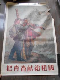 1953年8月1版【把青春献给祖国,宣传画】(诸如樵   作)右上角缺损。尺寸:76.4×52.8cm
