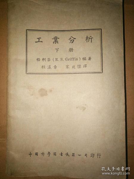 民国30年出品;《工业分析》下册。品好、大开本厚册