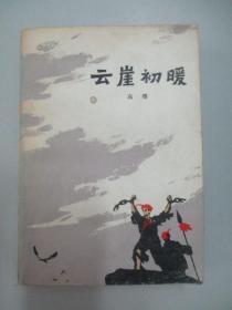 当代作家,诗人高·缨 签赠本《云崖初暖》32开平装656页