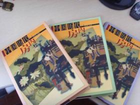 硬精装(带书衣)--中国历代房内考--3册全、房中术、中医秘方书很厚、很重、出的少