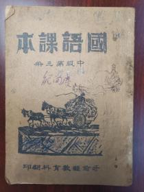 山东边区牙前县教科书国语课本