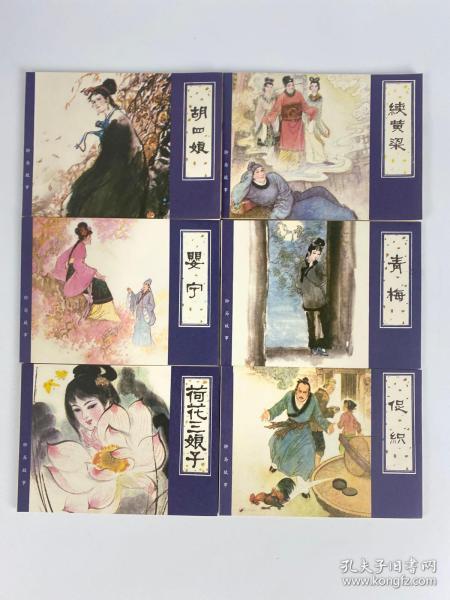 聊斋故事25-30