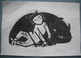 水印木刻版画《民歌插图》  尺寸:30X44厘米