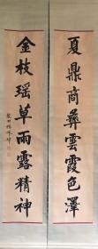 杨佩璋 书法八言联 画心尺寸170x36cm 自然老旧 【卖家包邮】