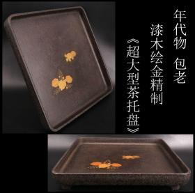 年代物 包老 一二百年老物件 罕见 日本购回 漆木浮雕花纹绘金 图案《超大型茶托盘》制作精美 工艺独特 纯手工制作  此物件十分罕见 本店做回流多年 也是第一次碰见独一无二的独特工艺 尺寸边长36.8X6CM 重811克