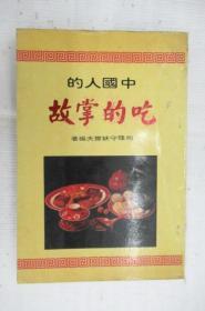 中国人的吃的掌故