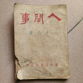 民国35年初版《人间事》平心著(谈名、谈利、谈战争、谈言路、谈闯祸、谈以女制女)