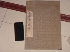 超8开近4开精装宣纸册页--名家签名本;扬州著名画家何庵之画展成功;居然有(孙道临等等)