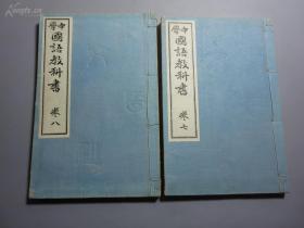 和刻本 老课本《中学 国语教科书》2册(卷七、卷八) 明治36、39年