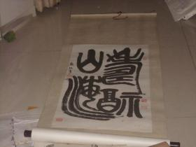 保真包退扬州著名书画家 黄永年一对大尺寸书法-----篆书 福寿等等,特别精彩