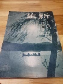 1934年进步刊物《新生周刊》杜重远 东北人不要忘记是中国人  安庆印象记