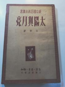 P12306  太阳与月亮·新中国小百科丛书·竖版右翻繁体