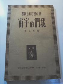 P12307   我们的宇宙·新中国小百科丛书·竖版右翻繁体