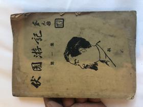 1926年,初版本 新文学   伏园游记