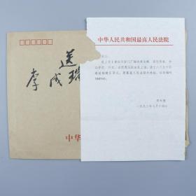 著新中国政法战线杰出领导人、最高人民法院原院长 郑天翔毛笔签名封 一件 附相关打印信件 一页 HXTX318544