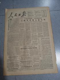 老报纸人民日报1957年5月12日(4开八版)工商业者要大放大鸣。