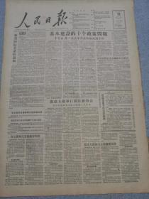 老报纸人民日报1957年5月18日(4开八版)基本建设的十个政策问题。
