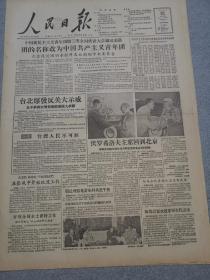 老报纸人民日报1957年5月25日(4开八版)团的名称改为中国共产主义青年团。