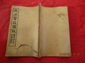 清画册《太上宝筏图说》清,1分册全,品好如图。
