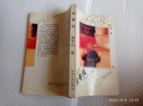 《龙卷风》贾平凹精品签,保真签名本,1992年一版一印6000册