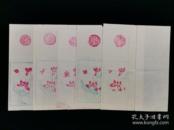 民國時期 木刻套色印刷 契約空白紙 一組五張(尺寸:22*36cm) HXTX318534