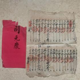 清代同治年義家莊義盛和記錢票等兩張蓋有許多錢莊印章