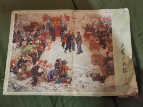 工农兵画报(1975年第3期)