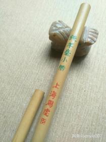 纯羊毫小楷,上海周虎臣,老毛笔,带竹帽,锋径2.1/0.8。只蘸墨用过一两次