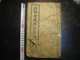 康德九年(1942年)新注孝经白话解说一册全