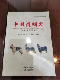 本人著作,《中国昆明犬家系选育技术》