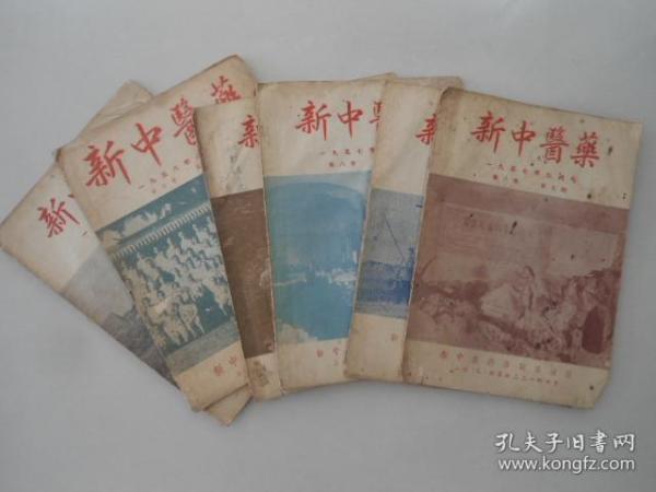 老期刊《新中醫藥》6冊,1956年1冊,1957年4冊,1958年1冊。新中醫雜志社。