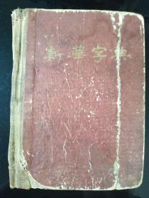一版一印〈新华字典〉