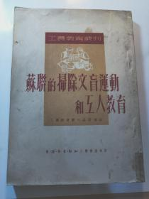 P12502  苏联的扫除文盲运动和工人教育·工农教育丛刊·右翻繁体竖版