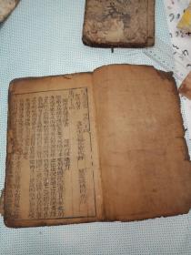 木刻小说《第一才子书》卷二十四至卷二十八。