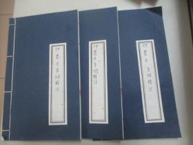 现代医学手稿线装本3册--吴 成 舟《神农本草辑注》 16开119页