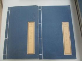 现代医学手稿线装本2册--郭 塞 盟《本草纲目》 16开100页