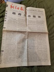 新乡日报(1997年3月17日,四版)