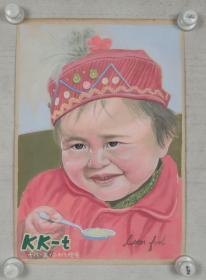 1978年 佚名 水粉画作品《儿童像》一幅(尺寸:43.5*30.5cm)HXTX319072